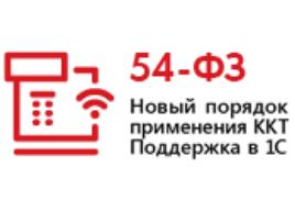 онлайн кассы (ЗАКон 54-ФЗ)